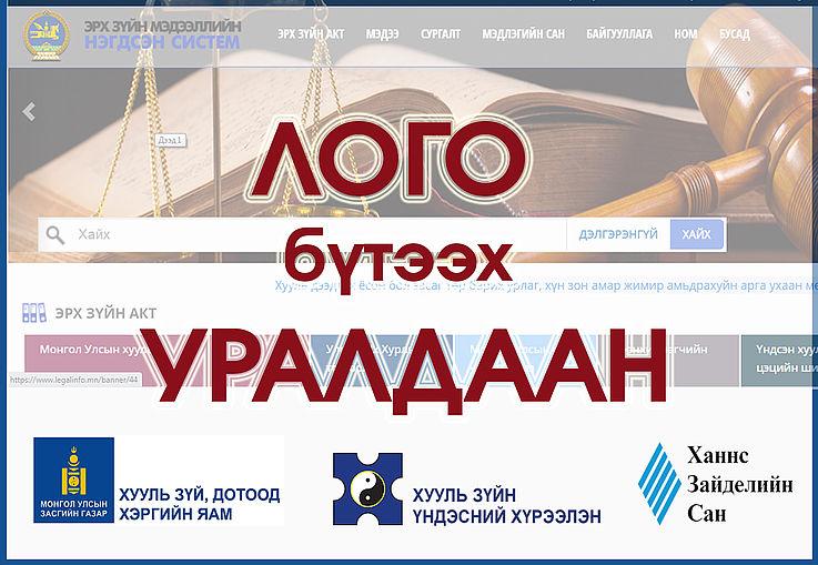 Эрх зүйн мэдээллийн нэгдсэн системийн цахим хуудасны лого бүтээх уралдаан