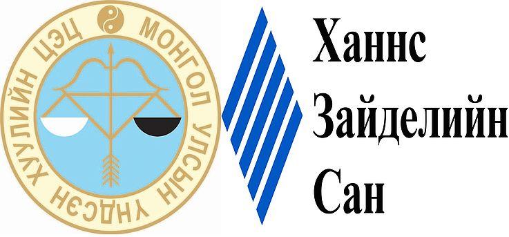 Arbeitsgespräch der Projektleiterin im Verfassungsgericht der Mongolei